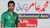 Interesting Life Story of Muhammad Amir, Fast Bowler M. Amir ki Kahani in Urdu-Hindi