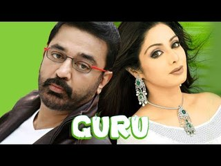 Guru Full Movie | Full Hindi Movie  | Kamal Hassan | Sridevi