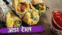 अंडा रोल   Egg Frankie Recipe   Egg Roll Recipe   Egg Recipes   Recipe In Hindi   Recipe by Seema