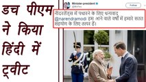 PM Modi In Netherlands: Dutch PM Tweets in Hindi । वनइंडिया हिंदी