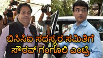BCCI appointed Saurav Ganguly 7 member of Committee | Oneindia Kannada