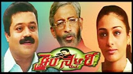 Crime Story - Telugu Full Length Movie | Full HD Movies | Super Hit Telugu Movie