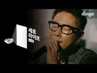 [세로라이브] 윤종신 - 좋니