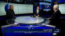 احتمالات صدام عسكري بين واشنطن وموسكو في سوريا وإسرائيل تحذر منه