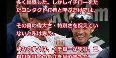 Apoyo de los aficionados tomó el balón de jonrones de Ichiro impresionado Confidencial Ichiro es demasiado legendaria béisbol profesional dentro de la historia] rotura y la historia detrás de béisbol profesional