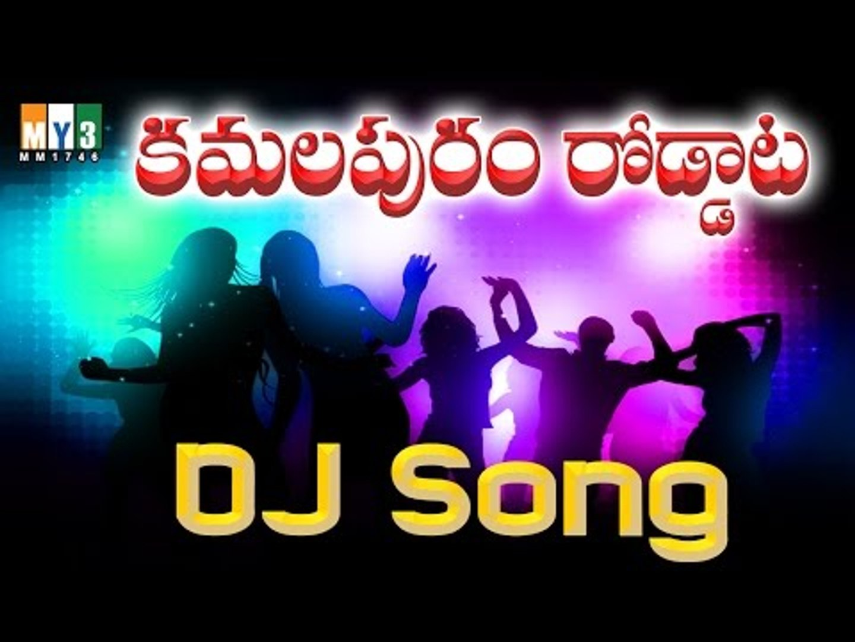 Kamalapuram Rodataa - Telugu Janapadhalu || Folk Song Collection || DJ Songs
