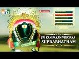 Sri Kanipakam Vinayaka Suprabhatham Devotional Album - Lord Ganesha Songs