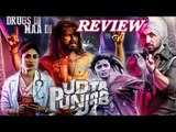 Udta Punjab Movie Review | Shahid Kapoor, Alia Bhatt, Kareena Kapoor| Anurag Kashyap