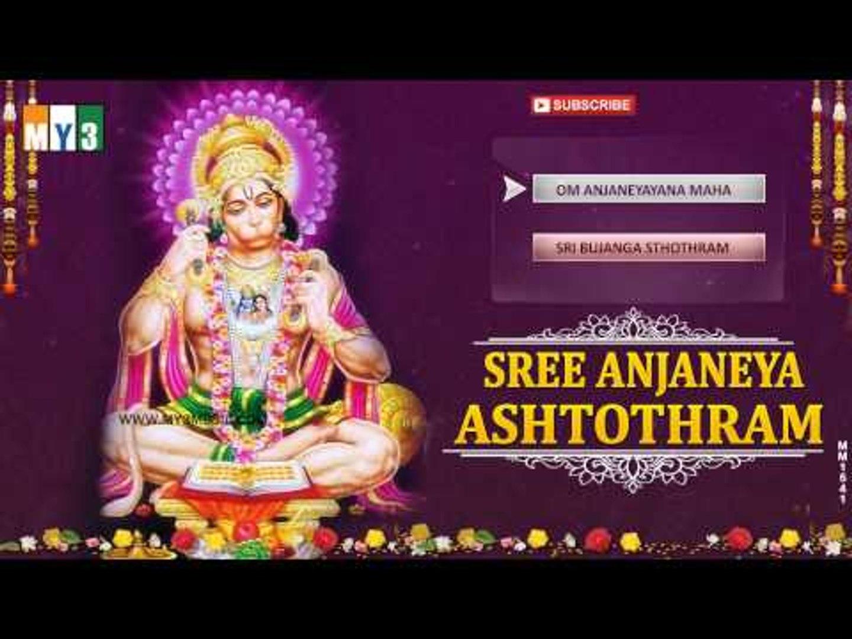 Ashtothram in pdf anjaneya