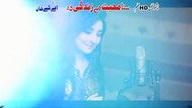 Pashto New Songs  2017 Gul Panra Starge Me Ghazal Ghazal