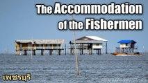 The Accommodation of the Fishermen เพชรบุรี