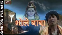 शिव भजन | भोले बाबा | Bhole Baba | Shiv Bhajan | Hindi Song Bhakti | Full Devotional Video Song | Sawan Special | Lord Shiva Songs | Anita Films | New Songs 2017
