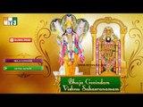 Bhaja Govindam Vishnu Sahasranamam - Lord Vishnu & Balaji Devotional Songs