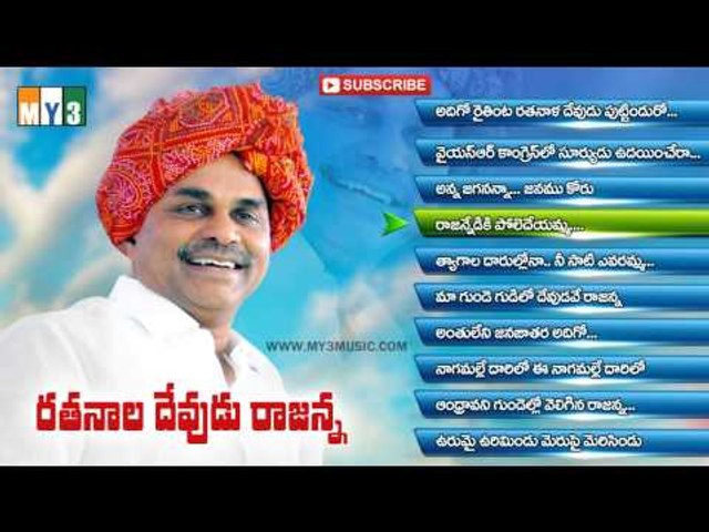 Y S R Songs - Rathanala Devudu Rajanna - YSRCP - Political Songs