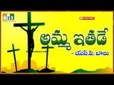 Jesus Devotional Songs Album Amma Ethade By SP. Balu - Telugu Christian Devotional Songs