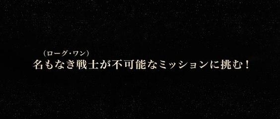【号泣必至】『ローグ・ワン/スター・ウォーズ・ストーリー』BD&DVD発売
