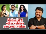 Lalettan & Others Wishing Lovely New Year | Kavya Madhavan | Aju Vargees | Pearlie Maany