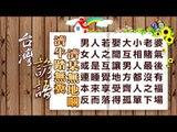 台灣諺語-濟牛踏無糞 濟某無地睏