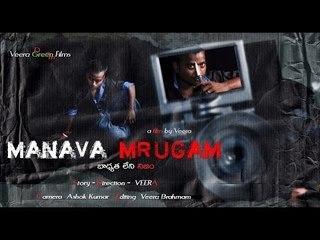 Manava Mrugam    Telugu Short Film