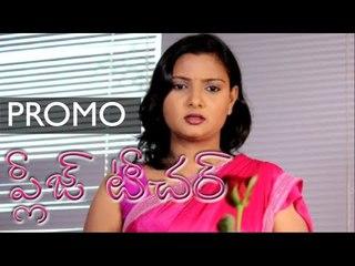 Please Teacher Short Film Teaser - A Latest Telugu Awareness Short film - 2016