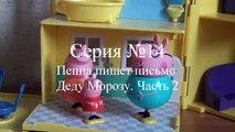 Свинка Пеппа написала письмо Деду Морозу / часть 2. Анимация мультфильм на русском