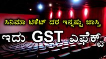 GST Rates 2017 :Cinema Ticket Fare May Rise In The Multiplex & In All Theaters | Oneindia Kannada