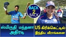 Womens World Cup,India Beat West Indies | Indian Women Selected For US Cricket Team-Oneindia Tamil