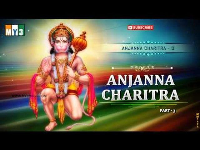 anjanna charitra songs