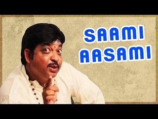 Saami Aasami - Funny Short Film