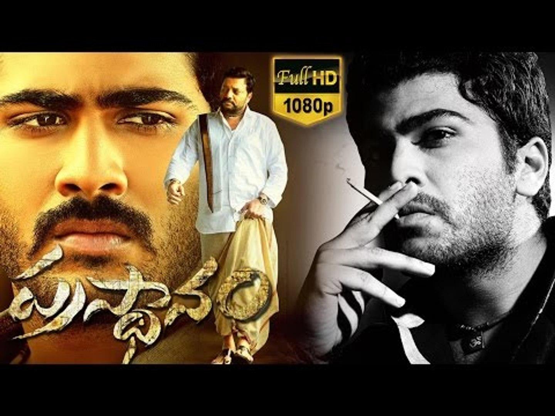 Prasthanam Full Movie || Sharwanand, Sai Kumar, Sundeep Kishan - video  dailymotion