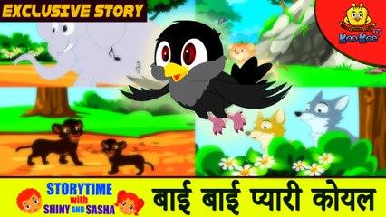 बाई बाई प्यारी कोयल | Goodbye Dear Cuckoo | Hindi Story for Children | Moral Short Stories for Kids