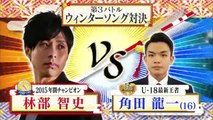 160101 Tsunoda Ryuichi (Fuyu no Riviera) vs Hayashibe Satoshi (Fuyu no uta)