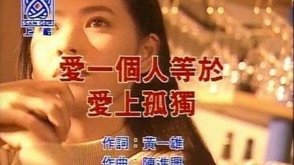 Ming-Jen Chen - Ai Yi Ge Ren Deng Yu Ai Shang Gu Du