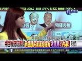 20160126華視新聞廣場:國民黨主席競爭激烈 參選人一牛車 內鬥延長賽-1
