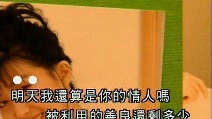 Mong Ting Wei - Wo Shuo De Huang Dou Shi Zhen De