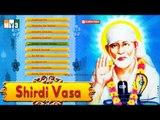 Shirdi Vasa Album Songs Juke Box - Shiridi Sai Baba Devotional Songs