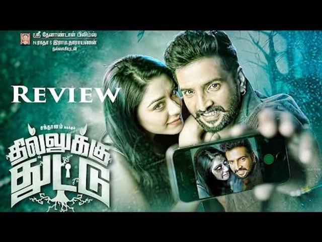 Dhilluku Dhuddu Tamil Movie Review | Santhanam, Shanaya | Rambala