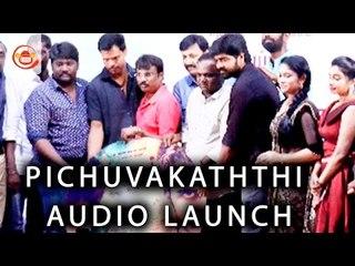 Pichuva Kaththi Tamil Movie Audio Launch - Inigo Prabhakar, Anisha Xavier || Ayyappan