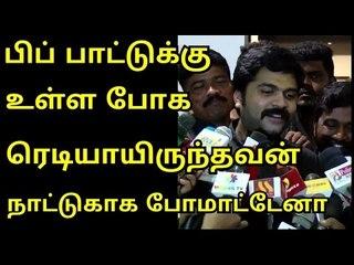 STR 's Press Meet on Jallikattu Protesters & Violence - Simbu || Jallikattu