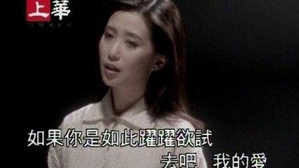 Mong Ting Wei - Qu Ba! Wo De Ai