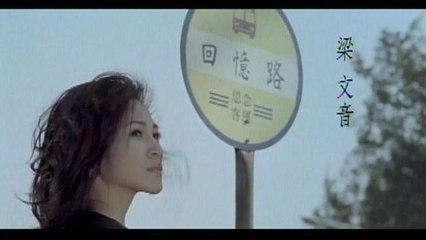 Wen Yin Liang - Zui Xing Fu De Shi