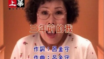 Wen Ying - San Nian Qian De Wo