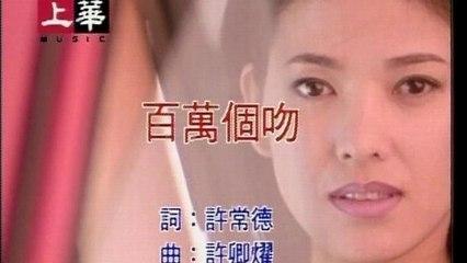 Ming-Jen Chen - Bai Wan Ge Wen