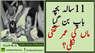11 sala bacha baap ban gaya maa ki Umar kitni nikli- - 11سالہ بچہ باپ بن گیا ماں کی عمر کتنی نکلی ؟