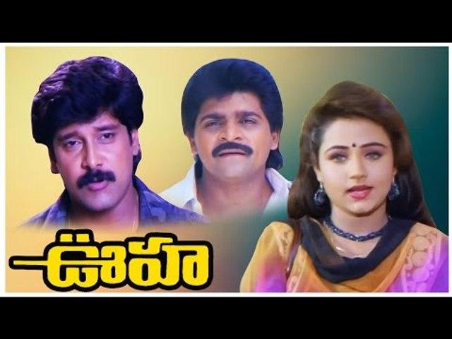 Ooha Telugu Full Movie - Vikram, Ooha, Ali