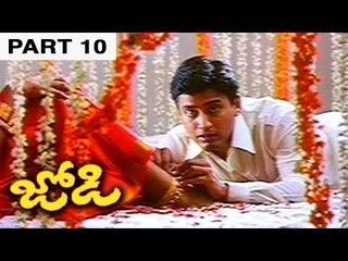 Jodi Telugu Full Movie Part 10 || Prashanth, Simran