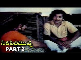Siri Siri Muvva Movie Part 2 || Chandra Mohan, Jayapradha || K. Viswanath