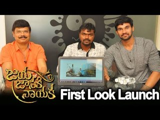 Jaya Janaki Nayaka Movie First Look Launch || Bellamkonda Sreenivas, Rakul Preet Singh