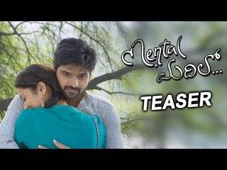 Mental Madhilo Movie Teaser || Sree Vishnu, Nivetha Pethuraj