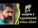 నిన్నుకోరి ట్రైలర్ రాజమౌళి కి నచ్చకపోవడానికి కారణం అదేనా? | Rajamouli Didnt Liked Ninnu Kori Trailer